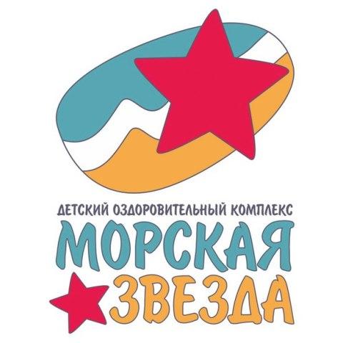 Морская Звезда, детский оздоровительный комплекс. 23.логотип Морской звезды