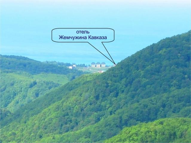 Жемчужина Кавказа-2, отель. 14.вид на отель со стороны гор